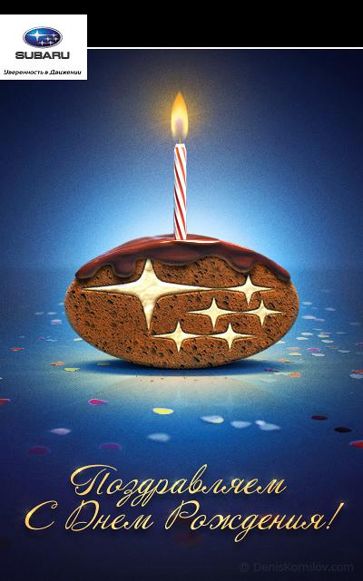 С днем рождения открытка субару